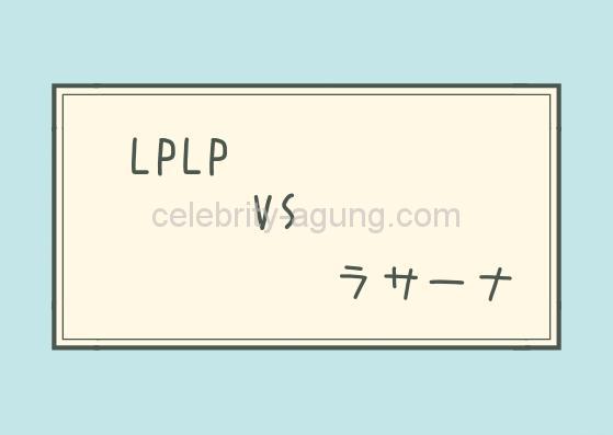 lplpとラサーナを比較